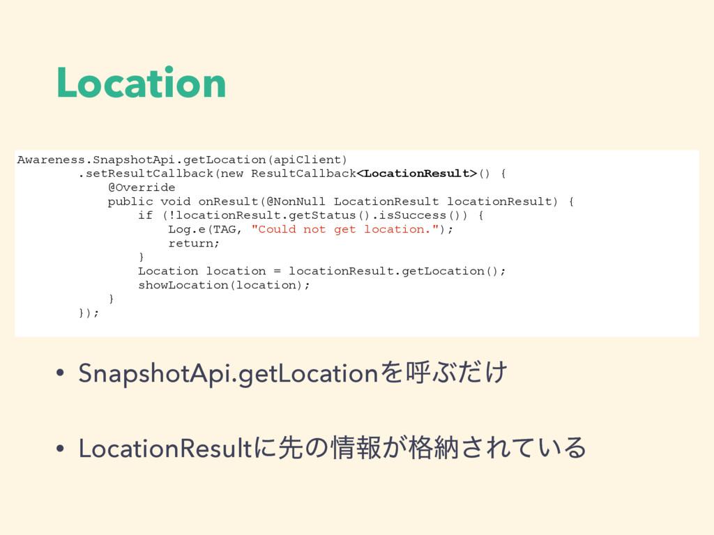 Location Awareness.SnapshotApi.getLocation(apiC...