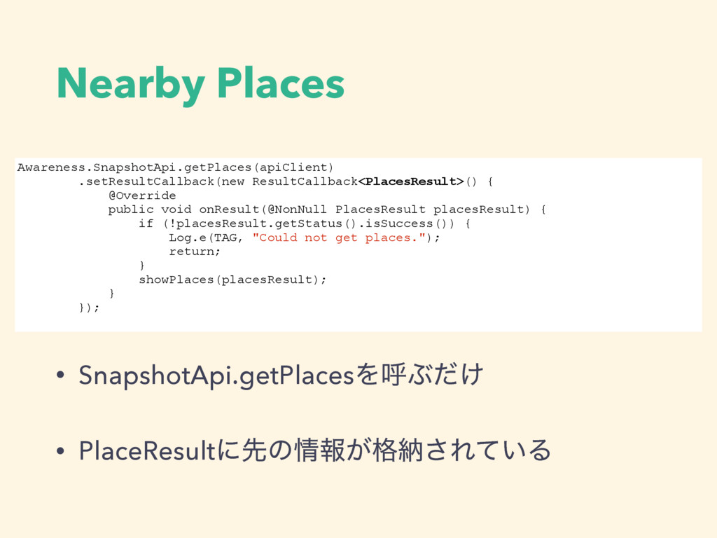 Nearby Places Awareness.SnapshotApi.getPlaces(a...