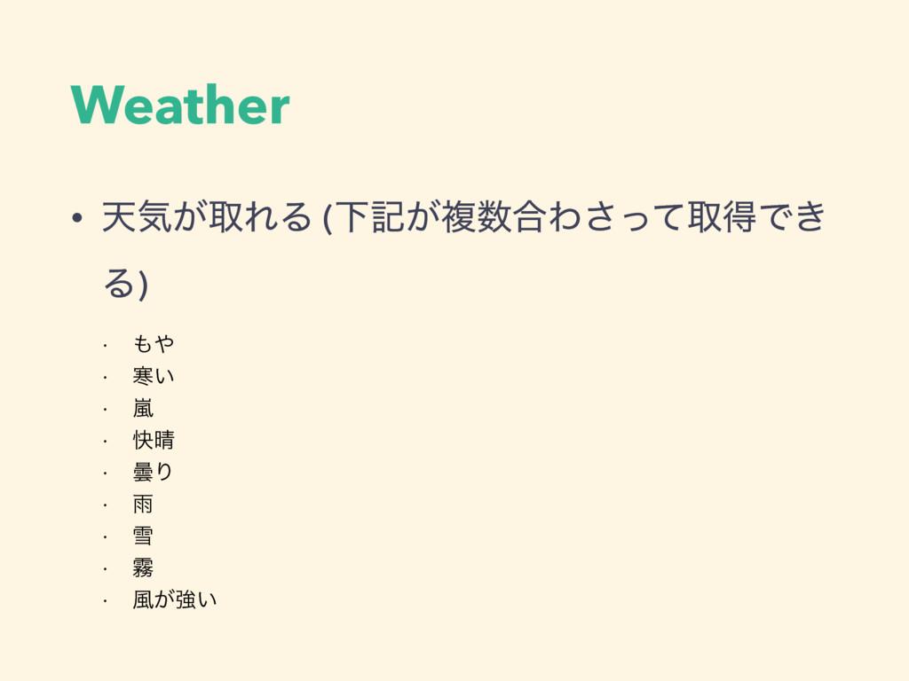 Weather • ఱؾ͕औΕΔ (Լه͕ෳ߹Θͬͯ͞औಘͰ͖ Δ) w  w פ͍...