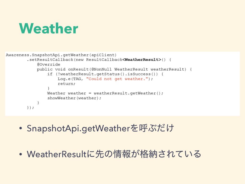 Weather Awareness.SnapshotApi.getWeather(apiCli...