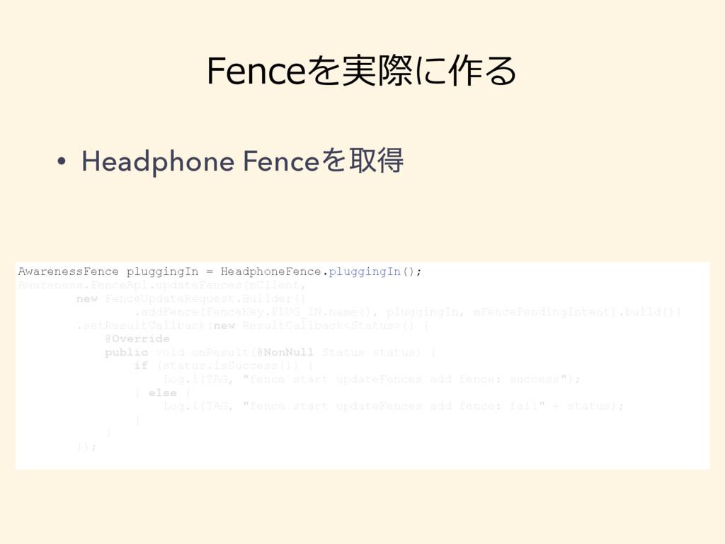 Fenceを実際に作る AwarenessFence pluggingIn = Headpho...