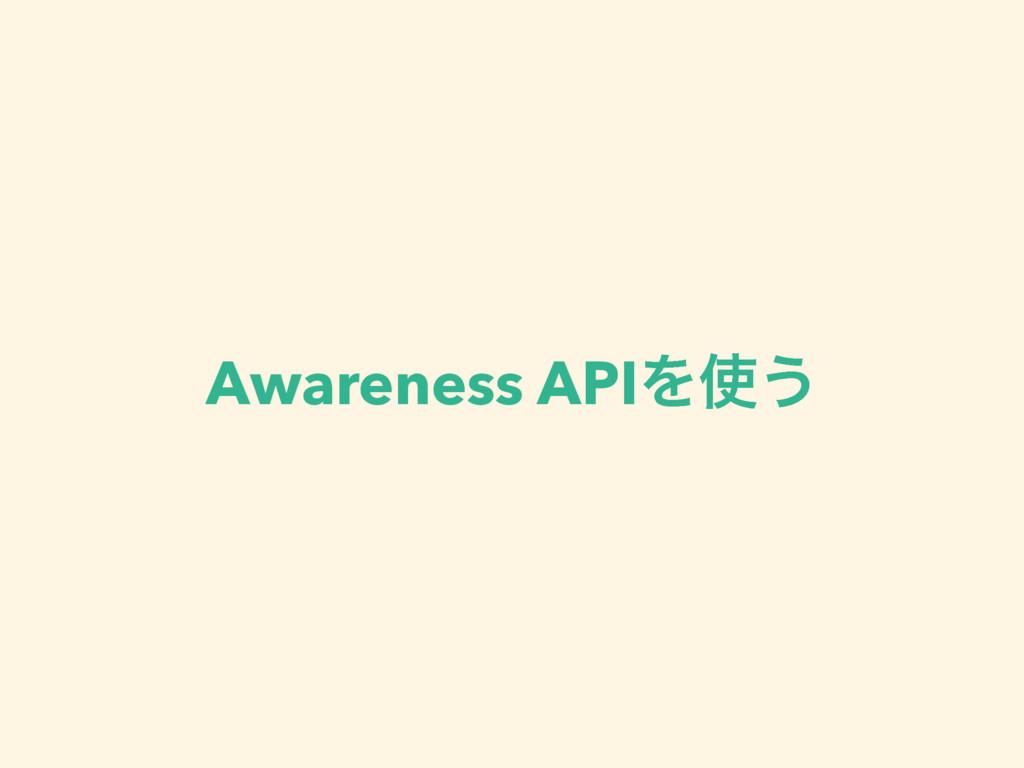 Awareness APIΛ͏
