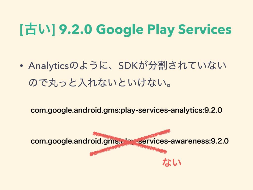 [ݹ͍] 9.2.0 Google Play Services • AnalyticsͷΑ͏ʹ...
