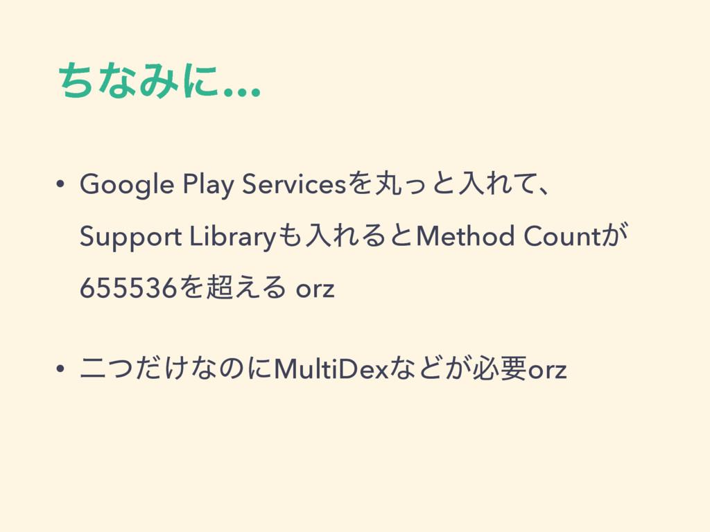 ͪͳΈʹ… • Google Play ServicesΛؙͬͱೖΕͯɺ Support Li...