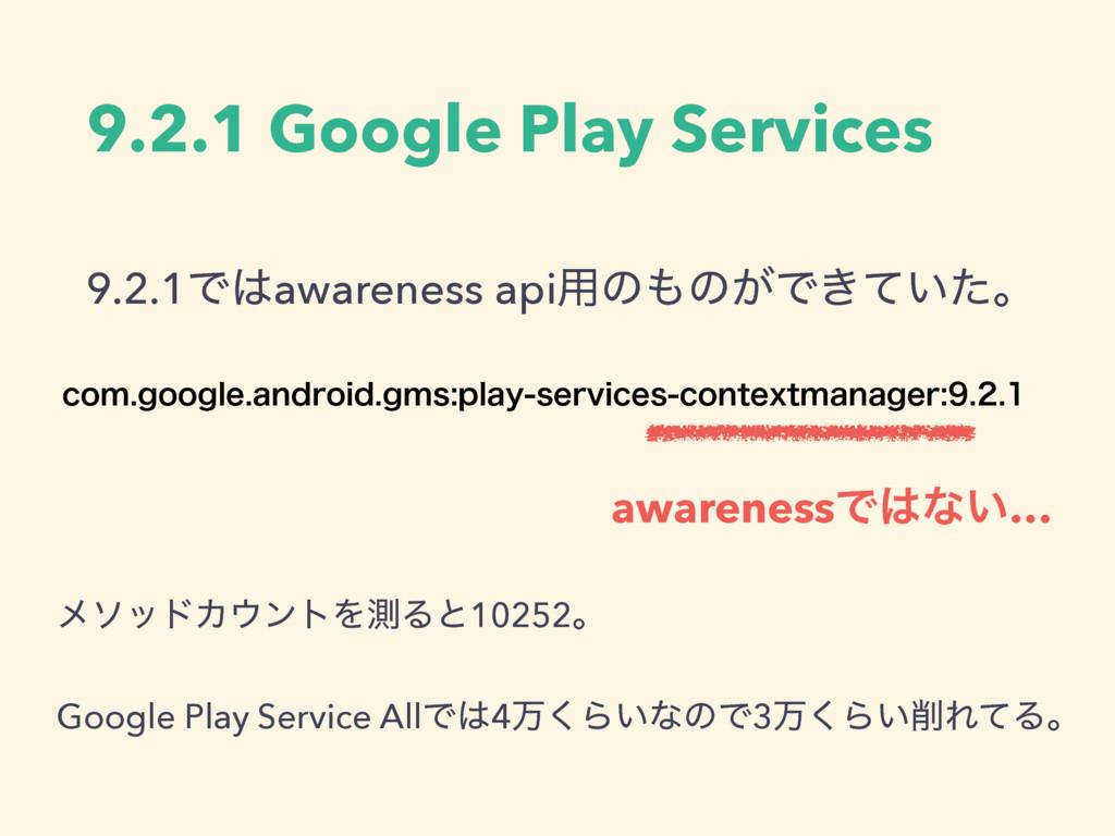 9.2.1 Google Play Services 9.2.1Ͱawareness api...