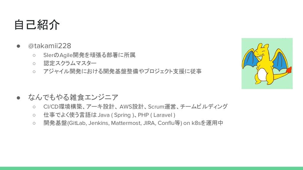 自己紹介 ● @takamii228 ○ SIerのAgile開発を頑張る部署に所属 ○ 認定...