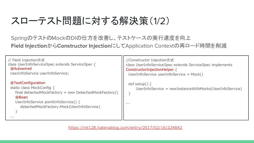 スローテスト問題に対する解決策(1/2) SpringのテストのMockのDIの仕方を改善し、...