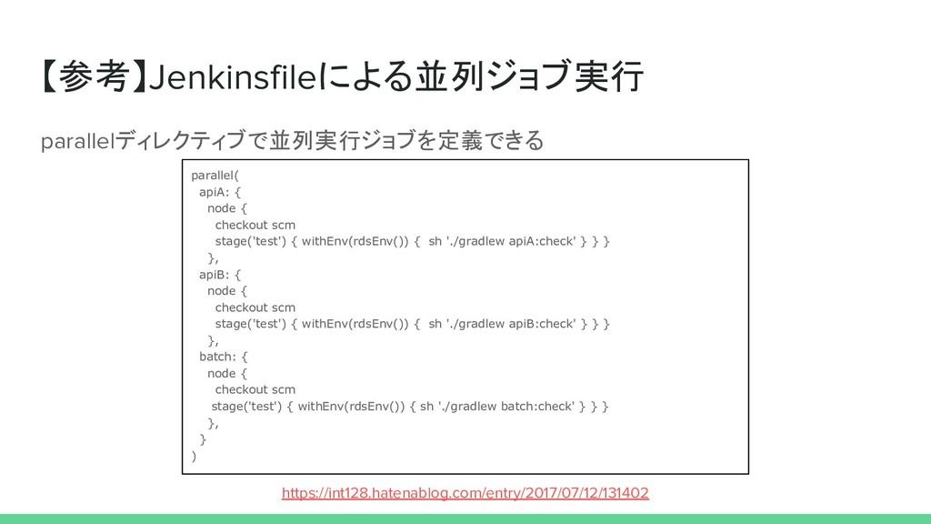 【参考】Jenkinsfileによる並列ジョブ実行 parallelディレクティブで並列実行ジ...