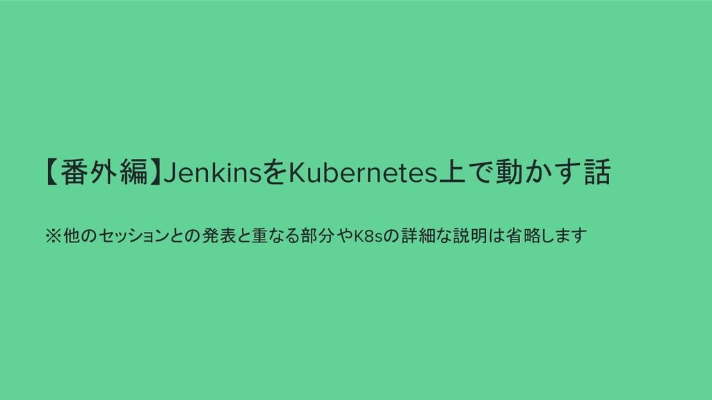 【番外編】JenkinsをKubernetes上で動かす話 ※他のセッションとの発表と重なる部...