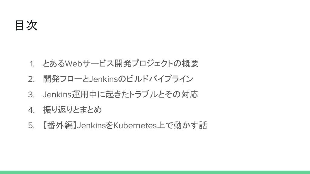 目次 1. とあるWebサービス開発プロジェクトの概要 2. 開発フローとJenkinsのビル...