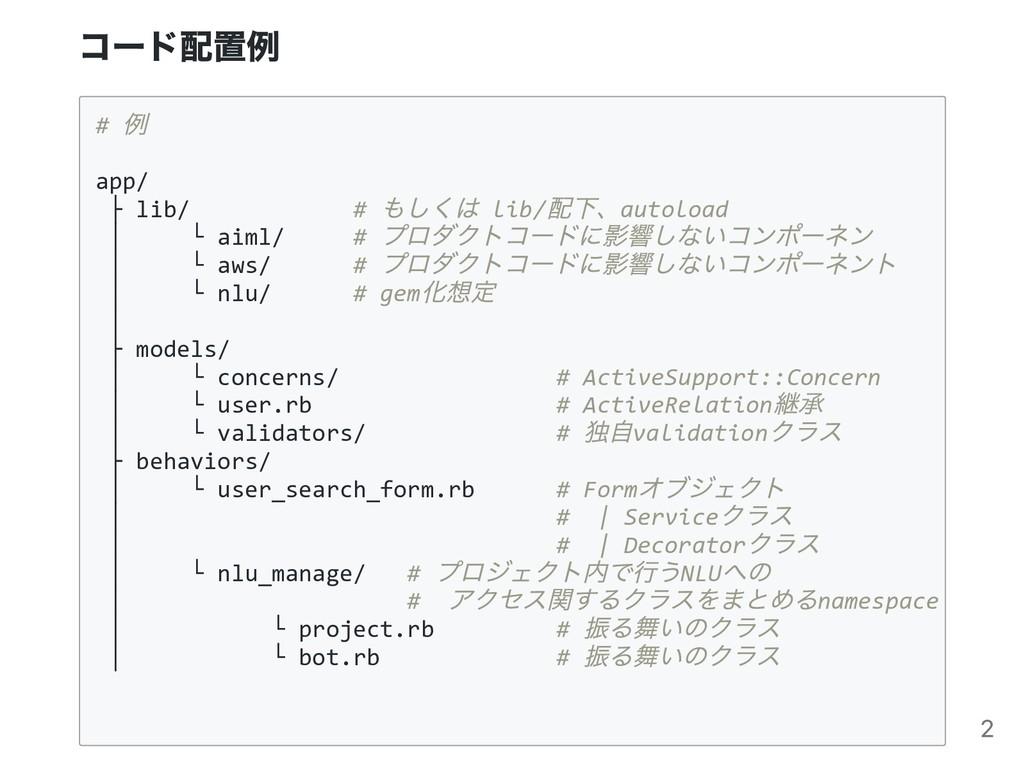 コード配置例 # 例 app/ ├ lib/ # もしくは lib/ 配下、autoload ...