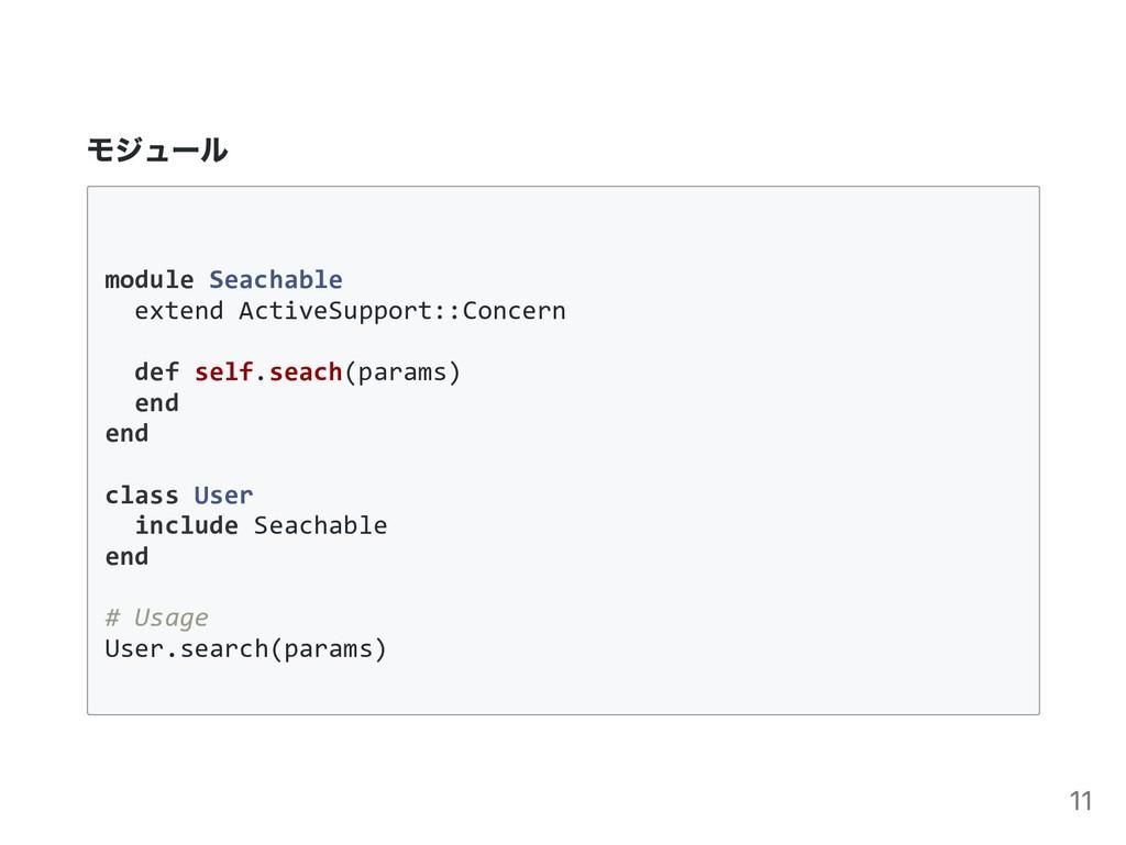 モジュール module Seachable extend ActiveSupport::Co...
