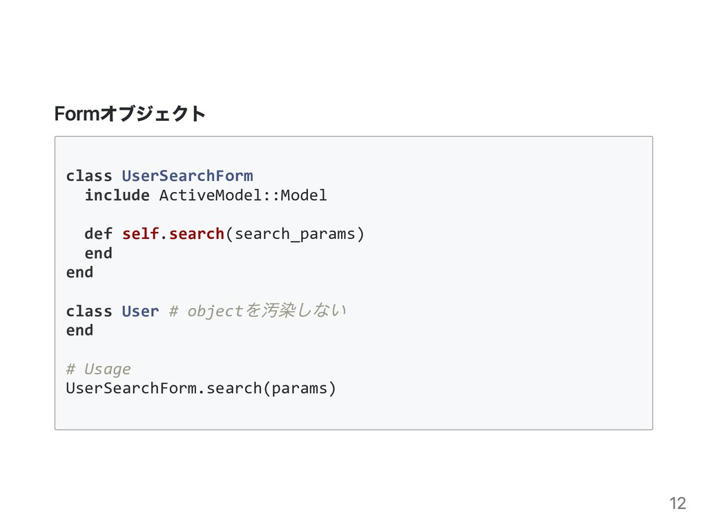 Formオブジェクト class UserSearchForm include ActiveM...