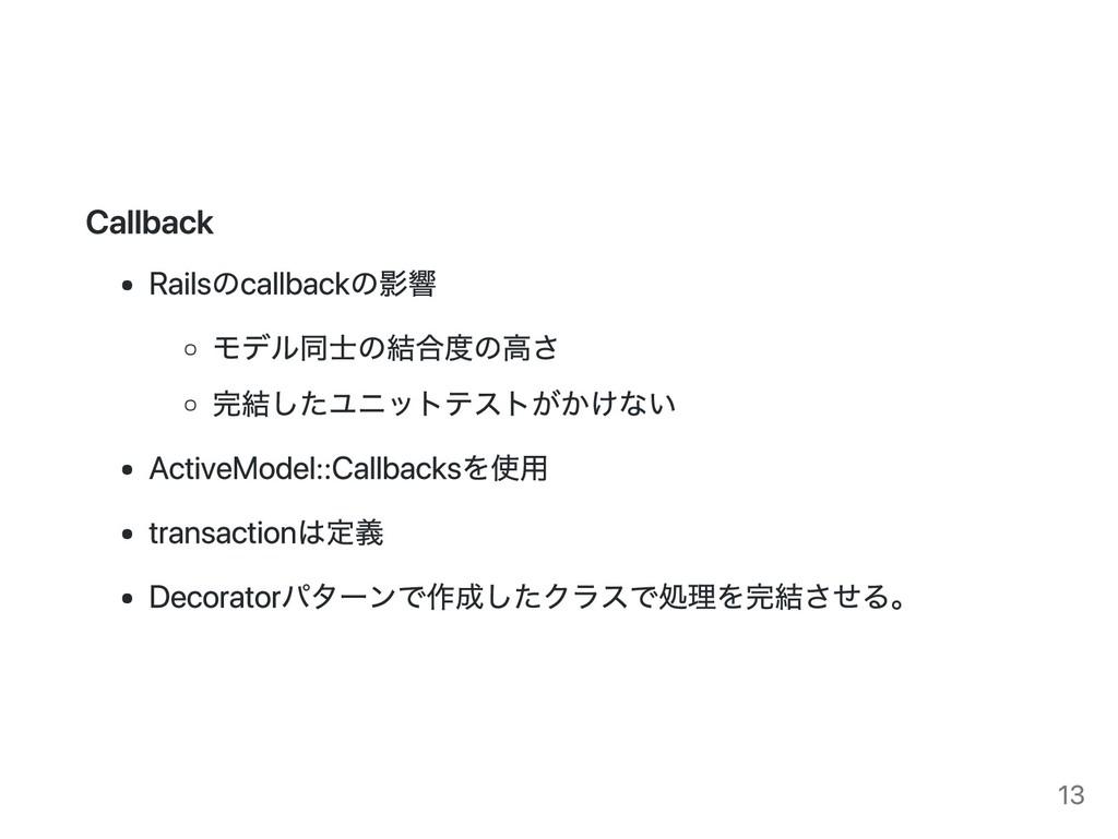 Callback Railsのcallbackの影響 モデル同士の結合度の高さ 完結したユニッ...