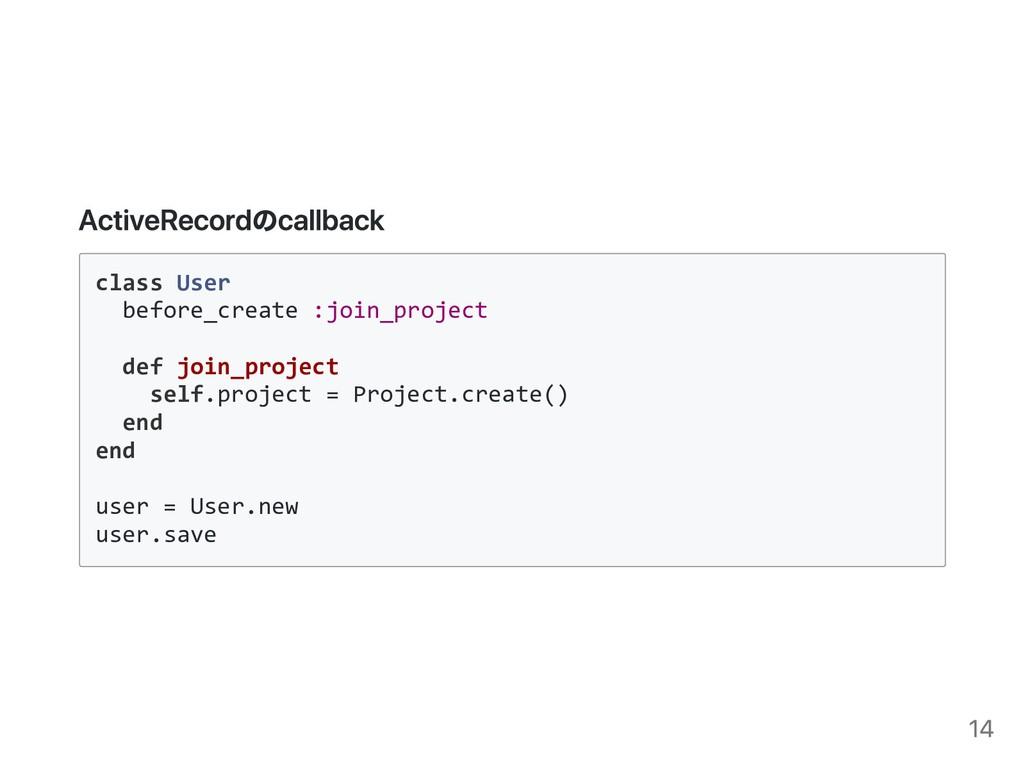 ActiveRecordのcallback class User before_create ...