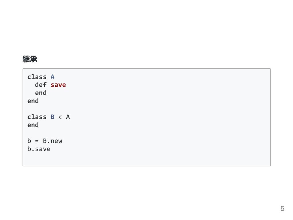 継承 class A def save end end class B < A end b =...