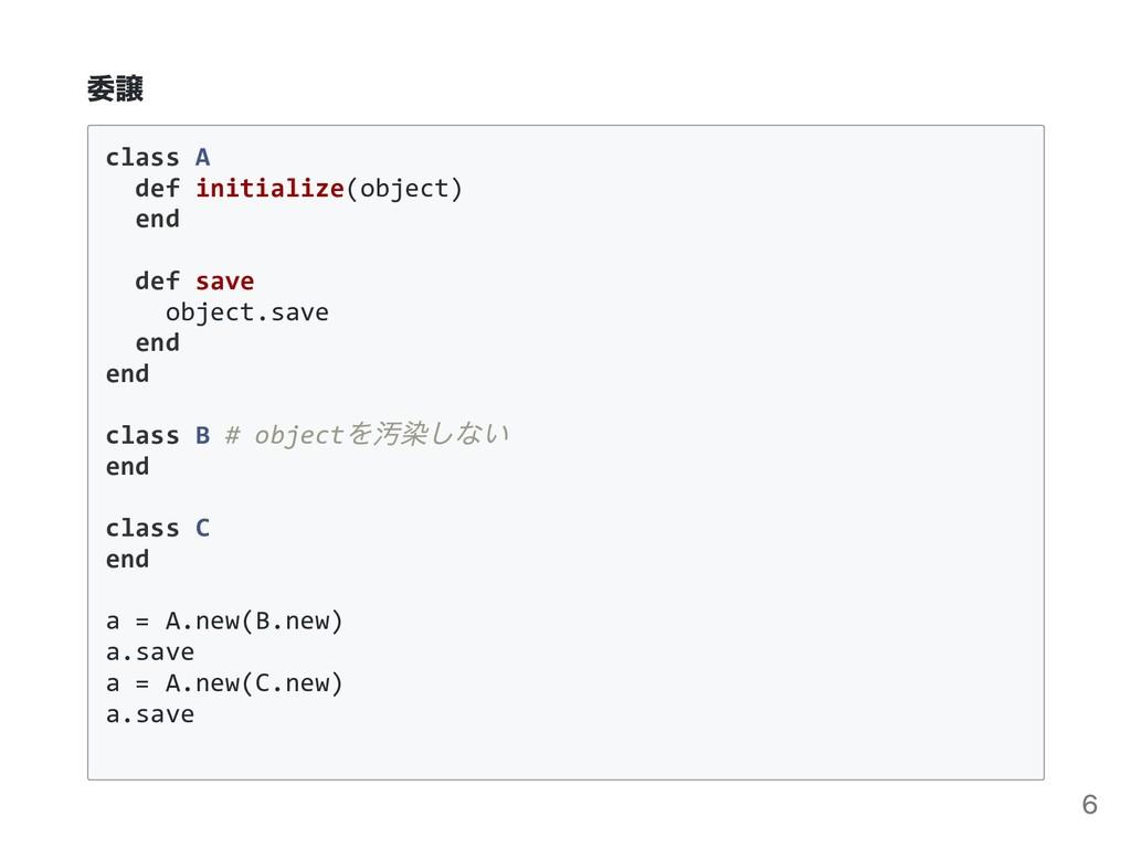 委譲 class A def initialize(object) end def save ...