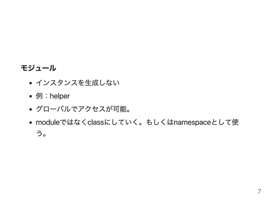 モジュール インスタンスを生成しない 例:helper グローバルでアクセスが可能。 modu...