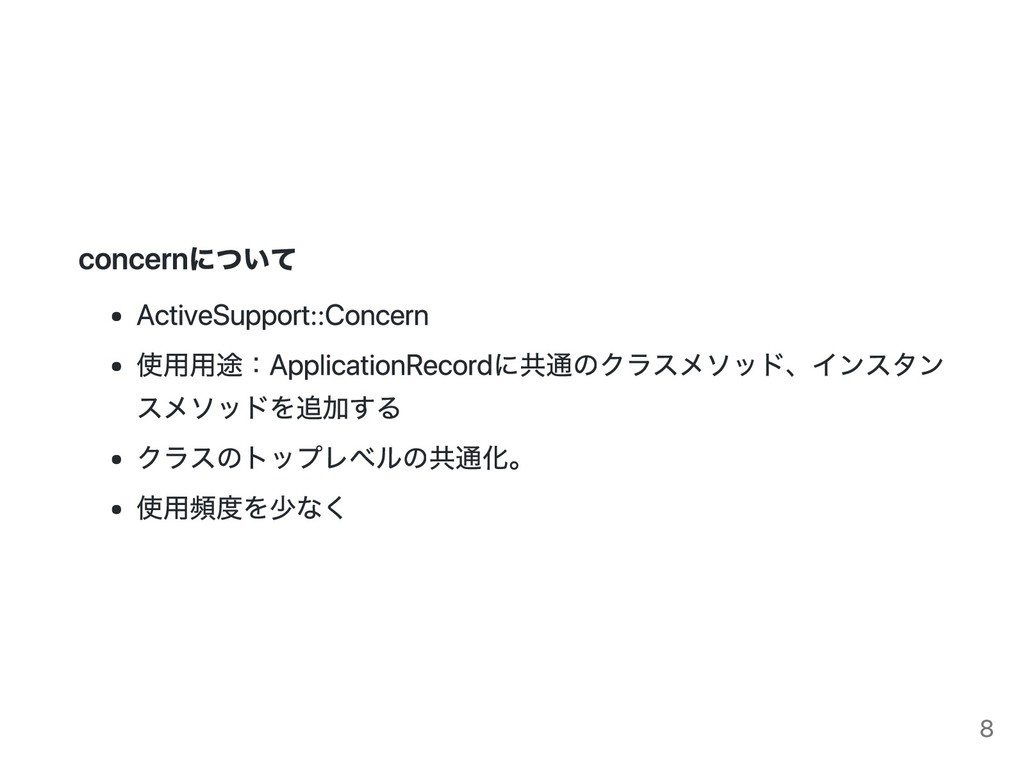 concernについて ActiveSupport::Concern 使用用途:Applica...