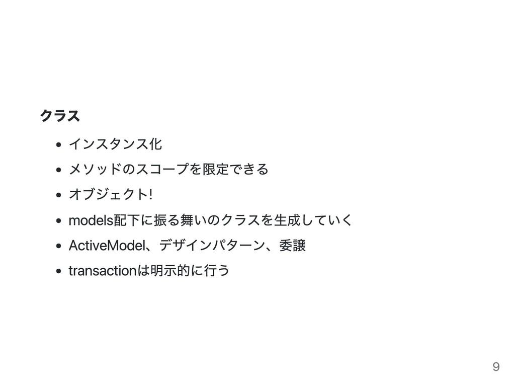 クラス インスタンス化 メソッドのスコープを限定できる オブジェクト! models配下に振る...