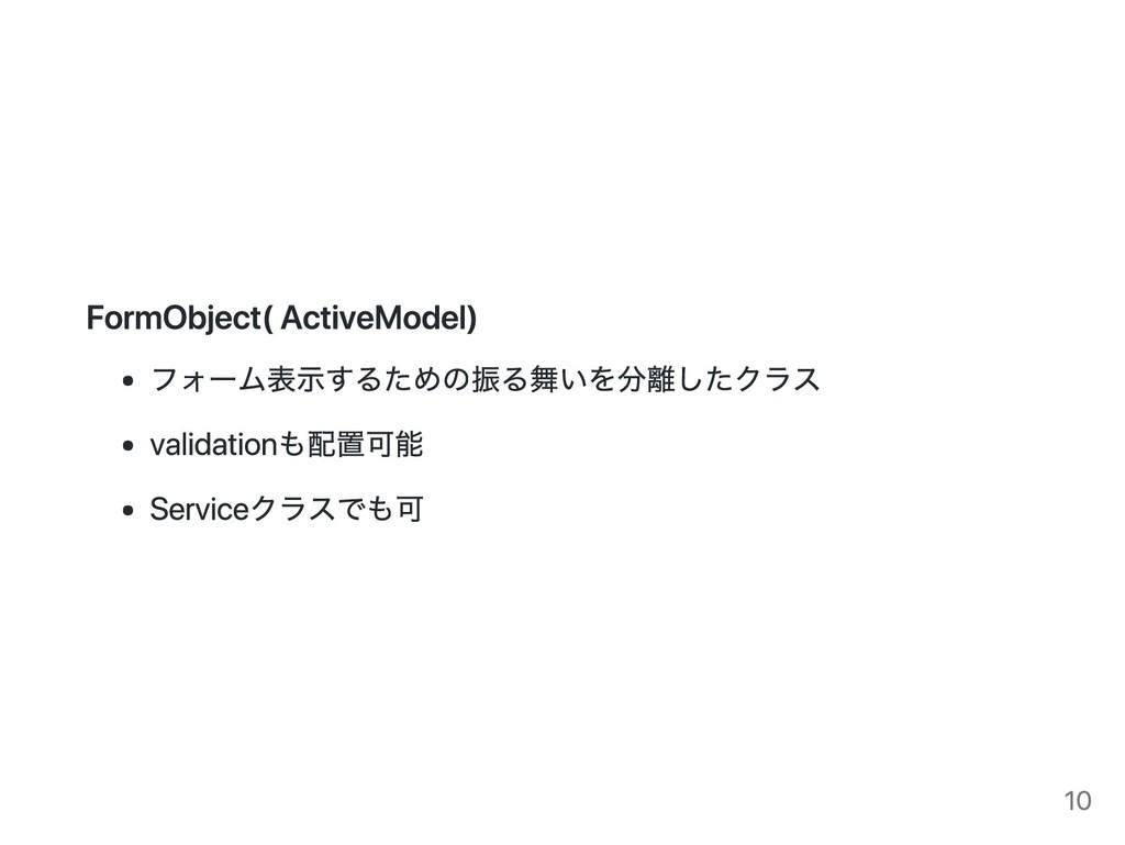 FormObject (ActiveModel) フォーム表示するための振る舞いを分離したクラ...