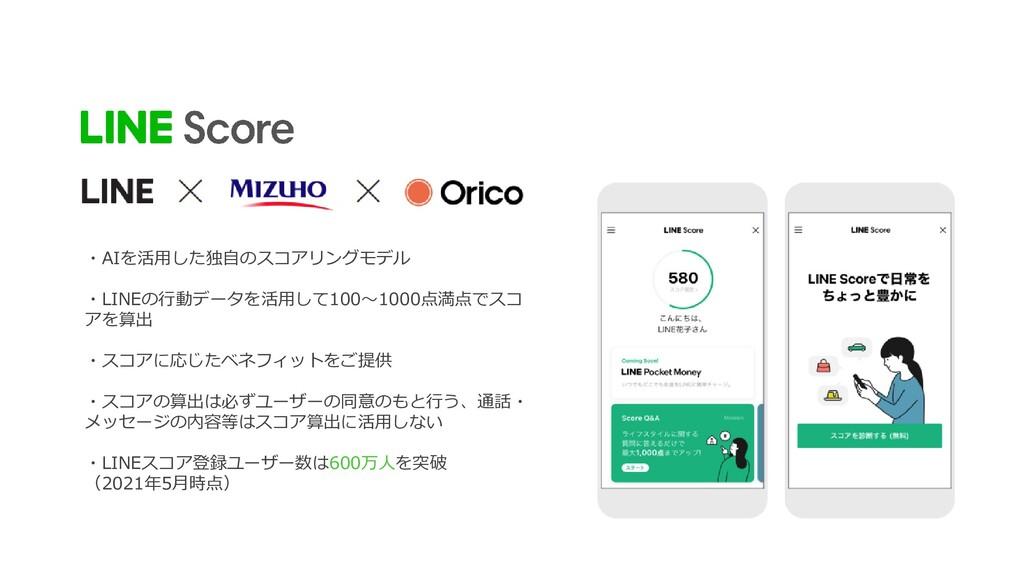 LINE FX ・「LINE証券」初の専用アプリ ・投資情報を「LINE」でタイムリーに受け取...