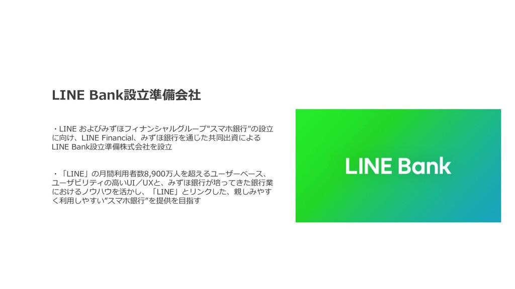 LINE スマート投資 ・プロが厳選したテーマで投資ができる ・直感的で洗練されたUI ・1日...