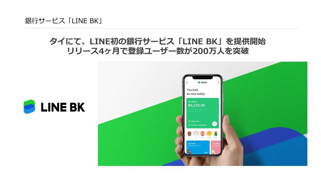 タイにて、LINE初の銀行サービス「LINE BK」を提供開始 リリース4ヶ月で登録ユーザー数...