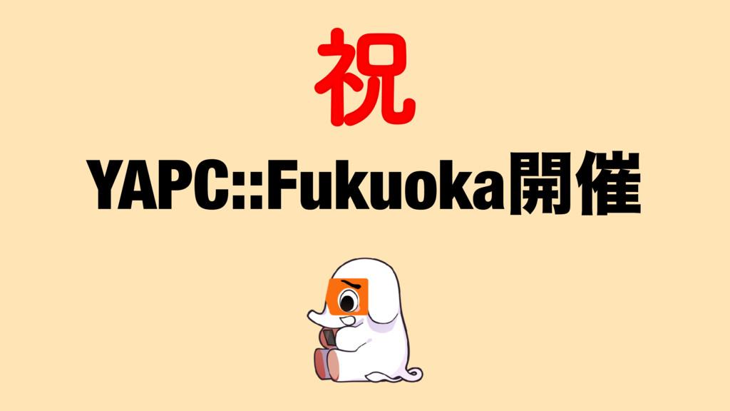 YAPC::Fukuoka։࠵