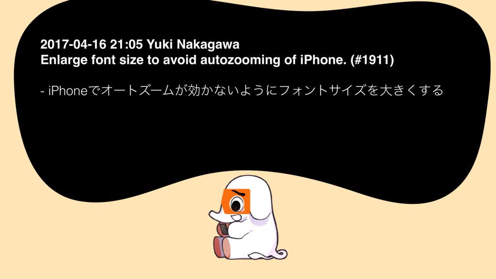 2017-04-16 21:05 Yuki Nakagawa Enlarge font siz...