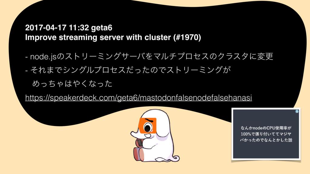 2017-04-17 11:32 geta6 Improve streaming server...