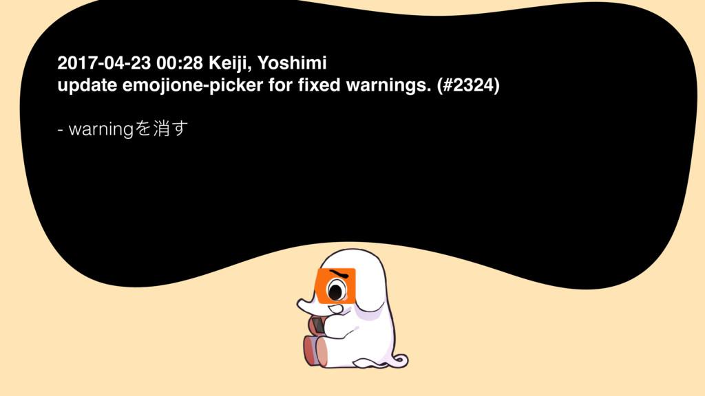 2017-04-23 00:28 Keiji, Yoshimi update emojione...