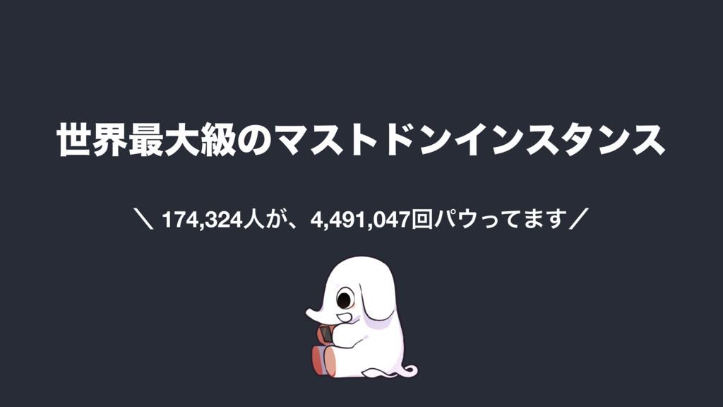 ੈք࠷େڃͷϚετυϯΠϯελϯε ʘ 174,324ਓ͕ɺ4,491,047ճύͬͯ·͢ʗ