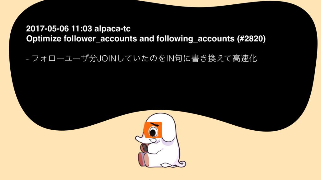 2017-05-06 11:03 alpaca-tc Optimize follower_ac...