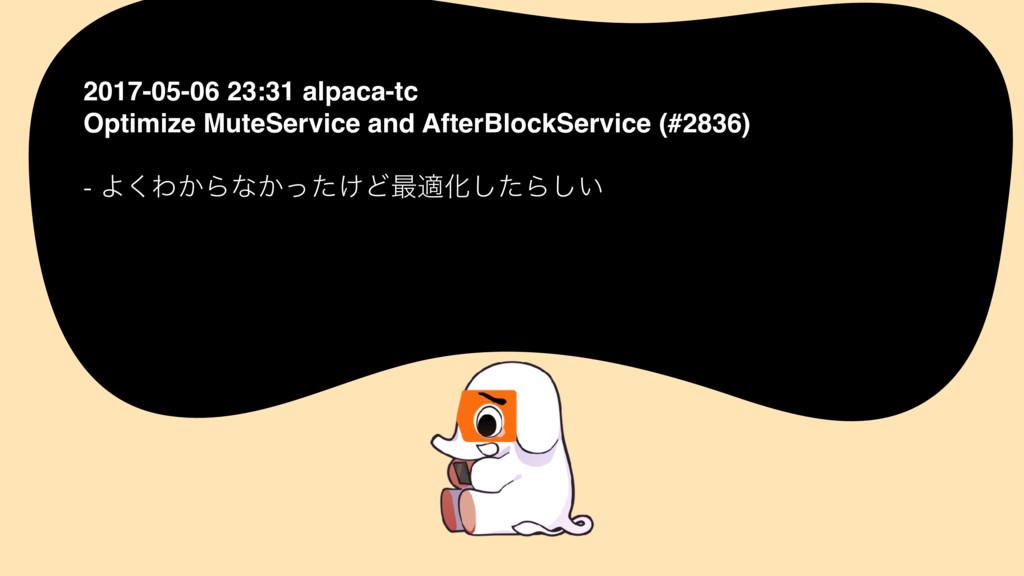 2017-05-06 23:31 alpaca-tc Optimize MuteService...