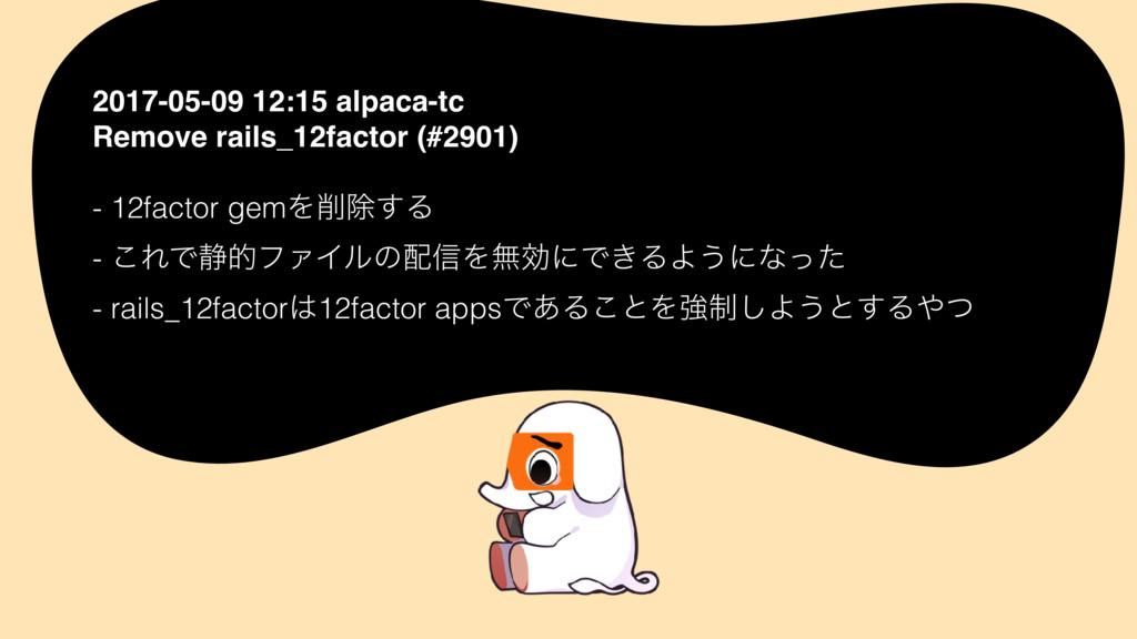 2017-05-09 12:15 alpaca-tc Remove rails_12facto...