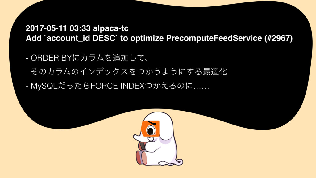 2017-05-11 03:33 alpaca-tc Add `account_id DESC...