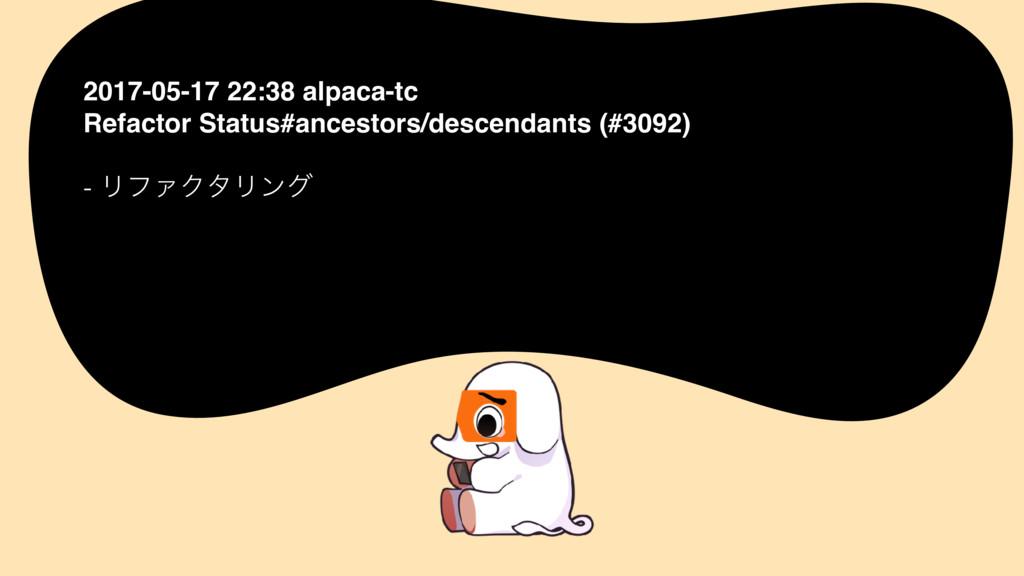 2017-05-17 22:38 alpaca-tc Refactor Status#ance...
