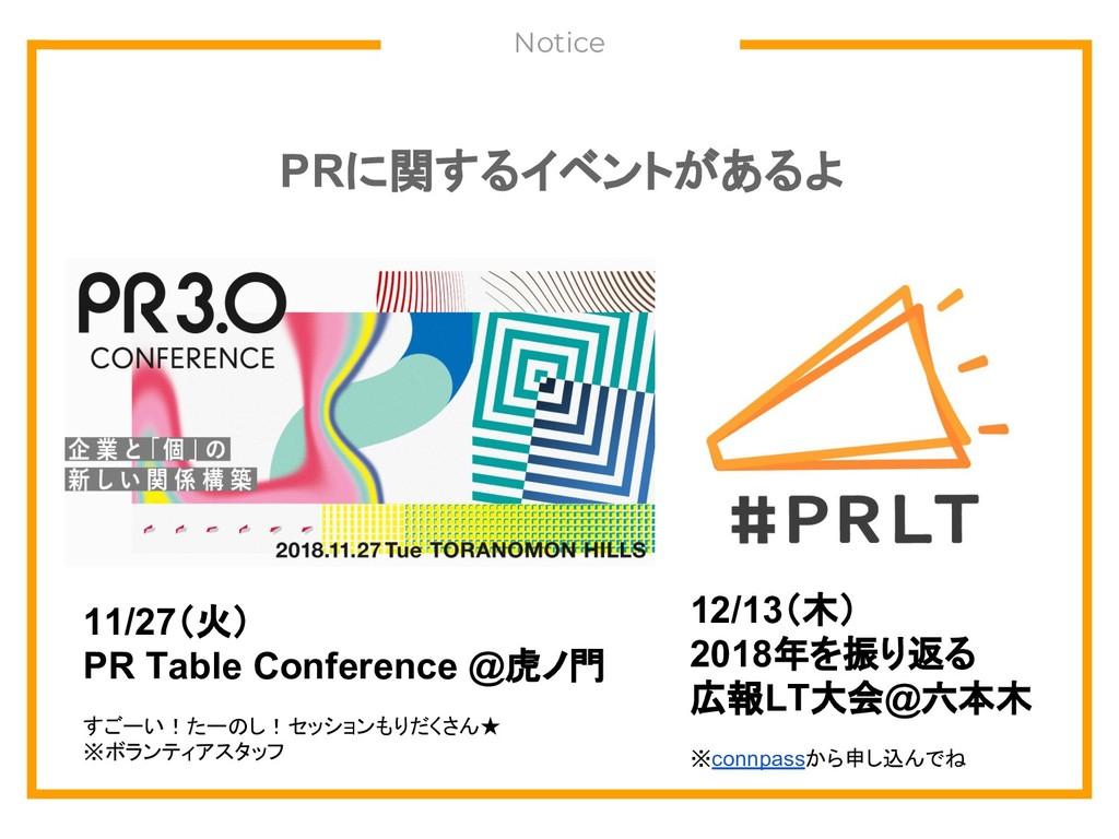 Notice PRに関するイベントがあるよ 11/27(火) PR Table Confere...