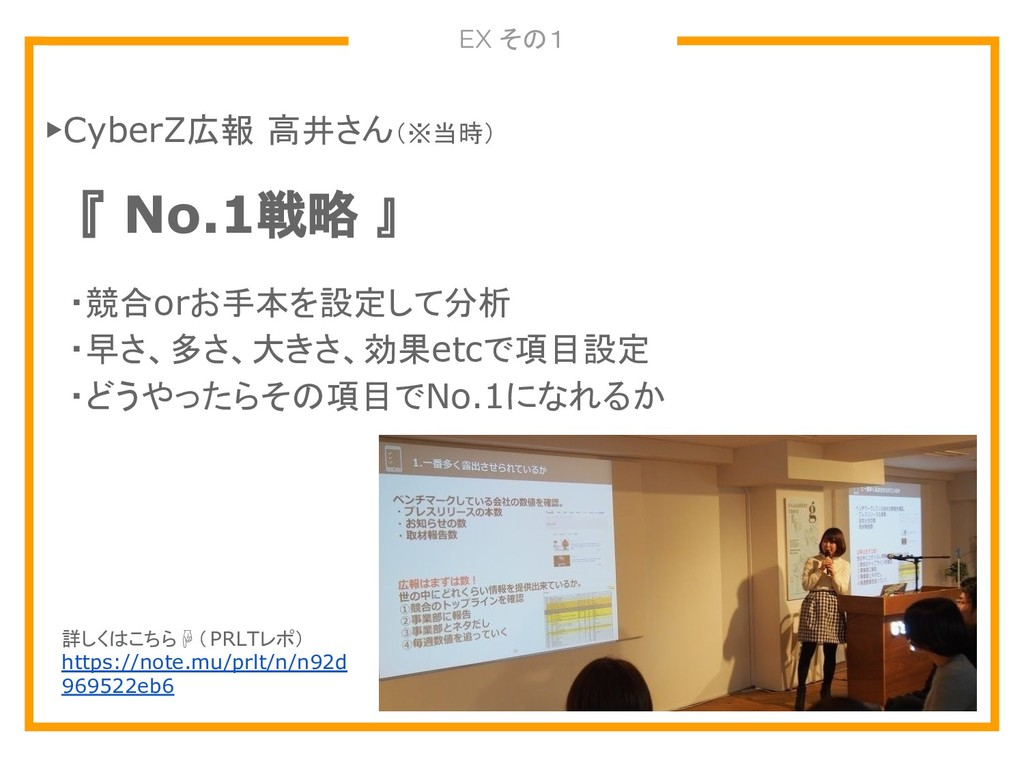 EX その1 ▶CyberZ広報 高井さん(※当時)    『 No.1戦略 』  ・競合or...