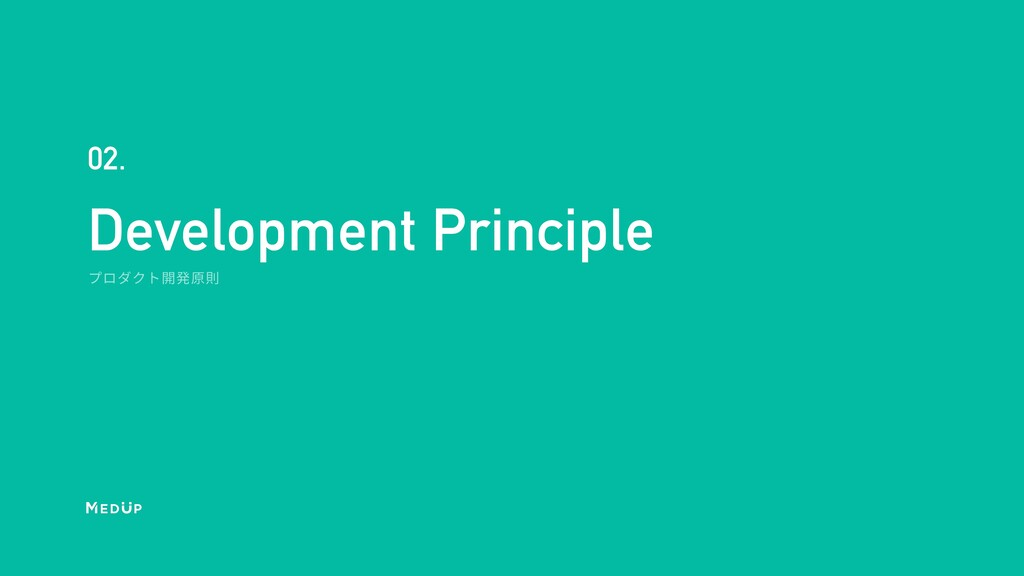 Development Principle 02.