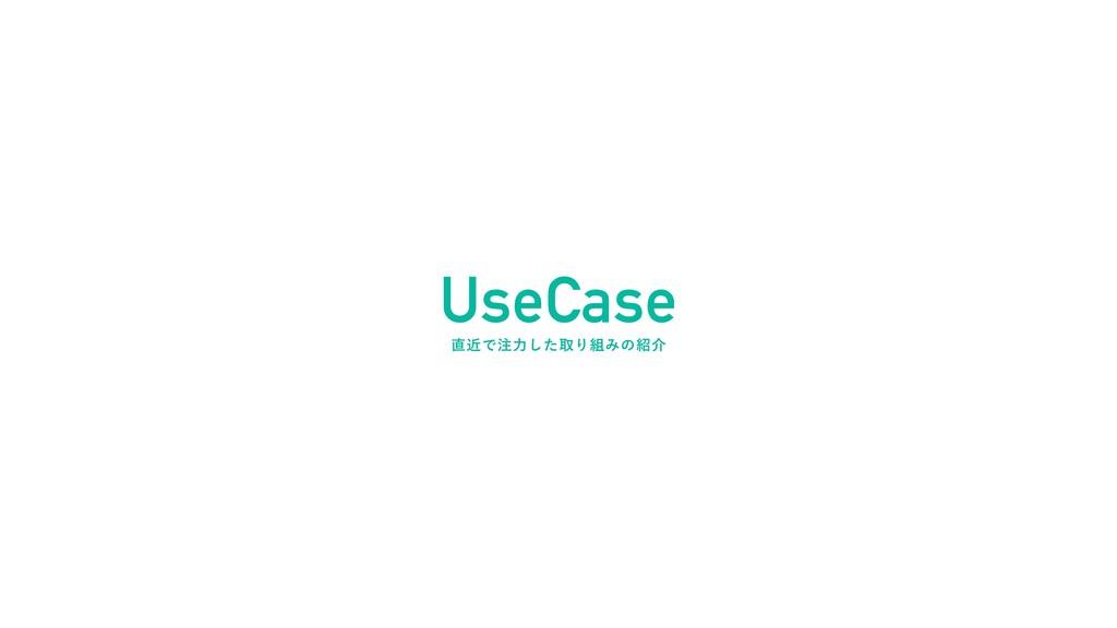 UseCase ۙͰྗͨ͠औΓΈͷհ