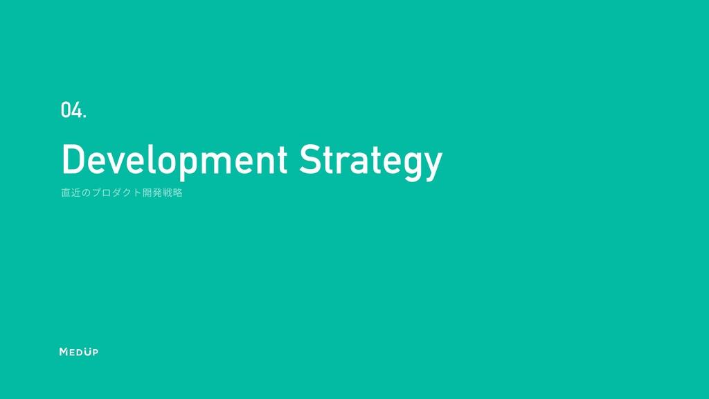 Development Strategy 04.