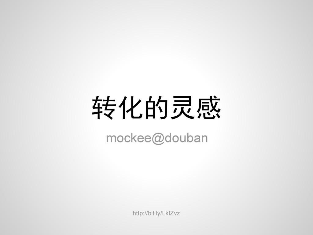 转化的灵感 mockee@douban http://bit.ly/LkIZvz