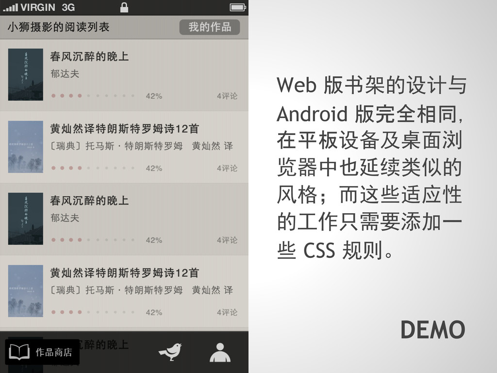 Web 版书架的设计与 Android 版完全相同, 在平板设备及桌面浏 览器中也延续类似的 ...