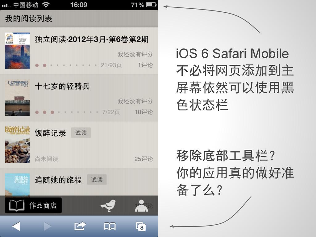 iOS 6 Safari Mobile 不必将网页添加到主 屏幕依然可以使用黑 色状态栏 移除...