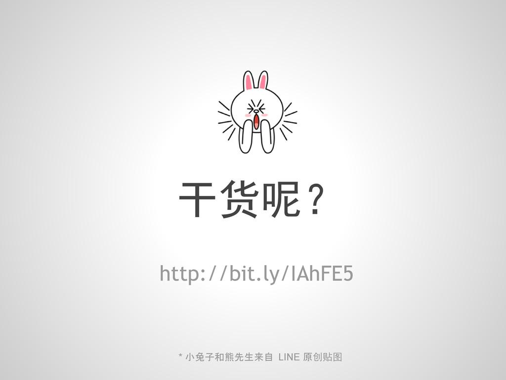 干货呢? http://bit.ly/IAhFE5 * 小兔子和熊先生来自 LINE 原创贴图