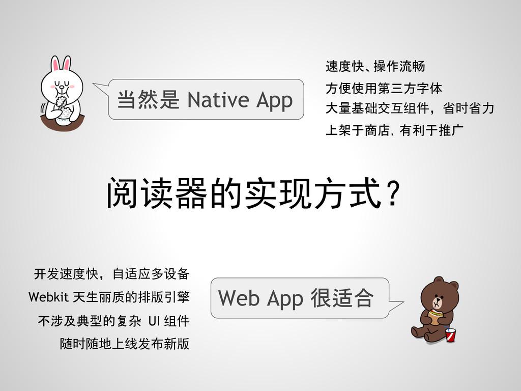 阅读器的实现方式? 当然是 Native App Web App 很适合 开发速度快,自适应多...