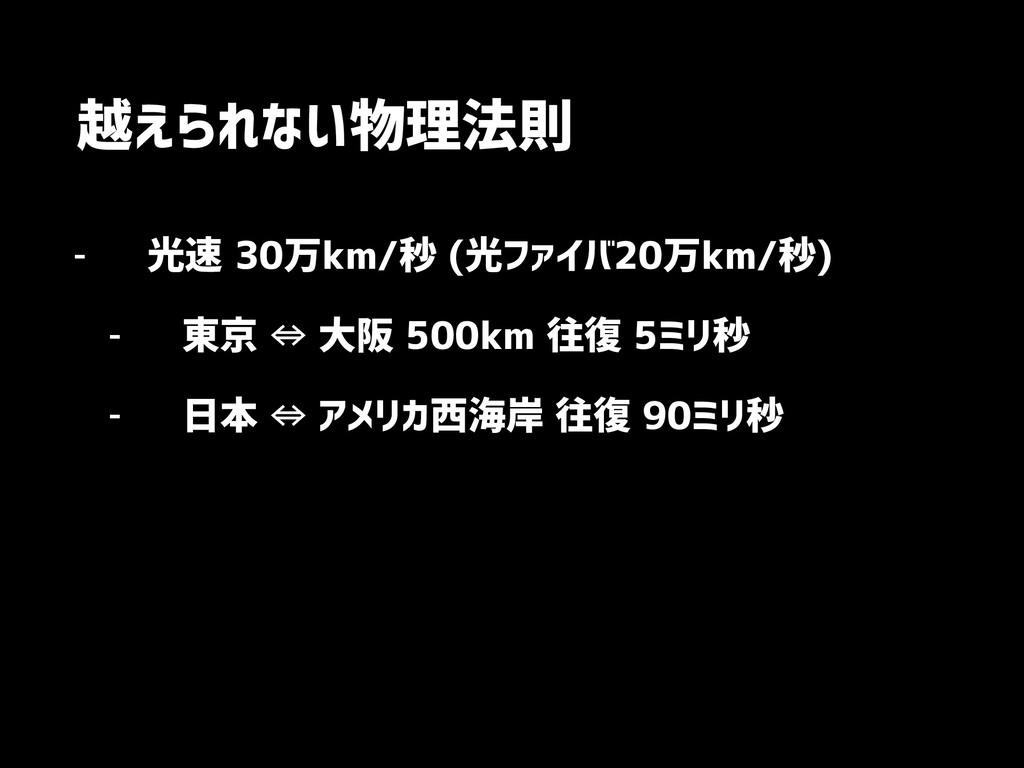 越えられない物理法則 - 光速 30万km/秒 (光ファイバ20万km/秒) - 東京 ⇔ 大...