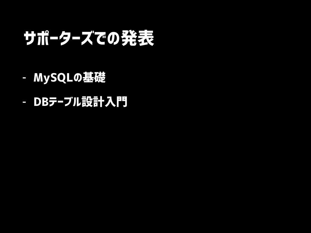サポーターズでの発表 - MySQLの基礎 - DBテーブル設計入門